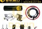 噹DOWN电控空气悬挂系统-基础版|气动避震改装|气动避震厂家|气动改装|改装悬架