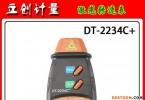 特价光电式数字转速表 非接触测速仪 电机转速表新款DT223