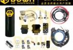 噹DOWN电控空气悬挂系统-版|空气悬挂厂家|空气悬挂改装|空气悬挂厂家