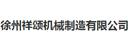 徐州祥颂机械制造有限公司