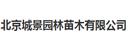 北京城景园林苗木有限公司
